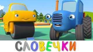 ВЕСЕЛЫЕ СЛОВЕЧКИ - Синий трактор и его друзья машинки на детскои площадке - мультики для детей