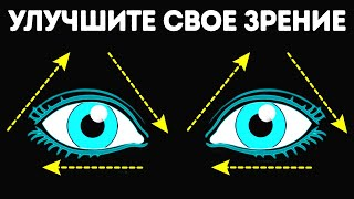 35+ способов улучшить зрение, не выходя из дома