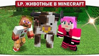 ч.01 - НАПАДЕНИЕ ДИКИХ ЖИВОТНЫХ - Lp. Животные в Minecraft