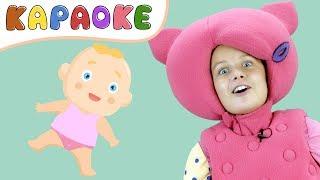 КУКУТИКИ - КАРАОКЕ - Пупсик - Песенка про Куклу