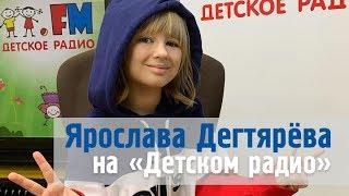 Ярослава Дегтярёва на Детском радио (25.11.2018)