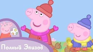 Свинка Пеппа - S02 E08 Осенний ветер