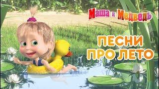 Маша и Медведь -  Песни про лето