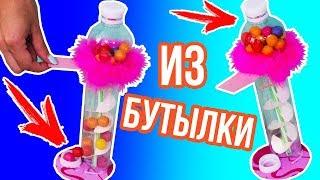 Конфетный автомат за 5 мин  Из бутылки и картона  Бюджетный автомат своими руками  Afinka