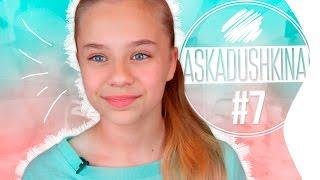 AskAdushkina #7  Почему я не топовый блогер ?