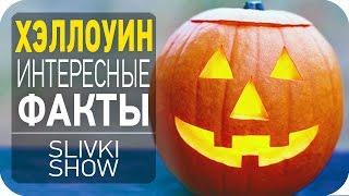 Хэллоуин, 13 фактов SLIVKI SHOW