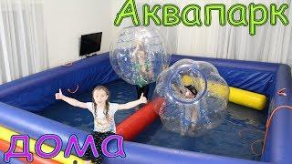 Аквапарк дома: Надувные шары и Бампербол