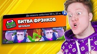 ОГЛУШЕНИЕ ФРЭНКОВ КТО ПОСЛЕДНИЙ В BRAWL STARS