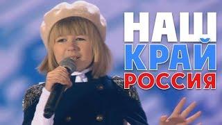 Ярослава Дегтярёва  Наш край - Россия (Манежная площадь, 18.03.2018)