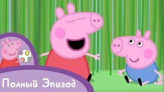 Свинка Пеппа - S02 E36 Высокая трава