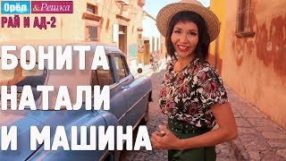 Натали Неведрова в беде не бросит Орёл и Решка. Рай и Ад-2