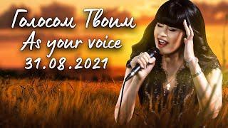 Диана Анкудинова Голосом твоим Гнездо глухаря 31-08-2021 (Объемный звук)