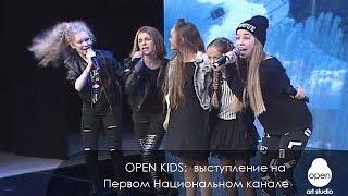OPEN KIDS:  выступление на Первом Национальном канале