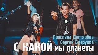 Ярослава Дегтярёва, Сергей Безруков и группа Крёстный папа. C какой мы планеты