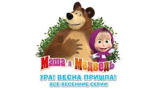 Маша и Медведь - Сборник Мультиков про Весну!