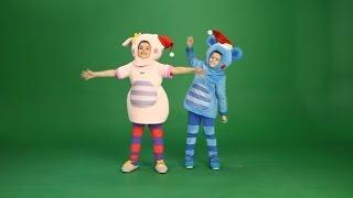 КУКУТИКИ за кадром - Расколбас танец Поросенка и Мышонка для В лесу родилась елочка
