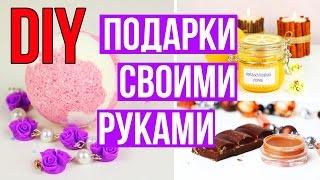 DIY Подарки СВОИМИ РУКАМИ  Что подарить на праздник  Мастер класс  Afinka