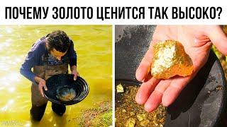 Золото не такой уж редкий металл, но почему оно стоит так дорого?