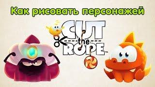Как рисовать персонажей Cut the Rope: Magic - Уроки рисования - Ам Ням - Мультики для детей