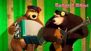 Маша и Медведь: Квартет плюс (Серия 68) Новогодняя Премьера!