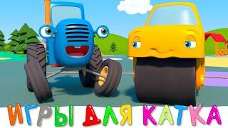 ИГРЫ ДЛЯ ДРУГА - Синии трактор на детскои площадке - Мультфильм для детей