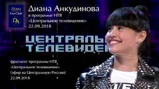 Диана Анкудинова - фрагмент программы НТВ Центральное телевидение