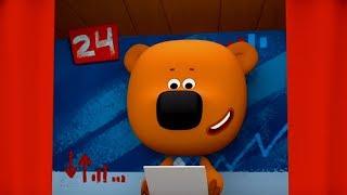 Ми-ми-мишки - Кеша-новости - Серия 106 - мультфильмы для детей