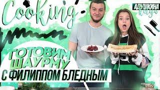 Cooking c Филиппом Бледным ГОТОВИМ ШАУРМУ