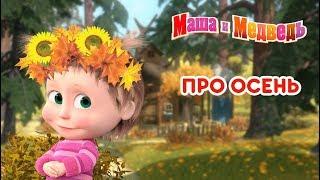 Маша и Медведь - Сборник мультфильмов Про Осень