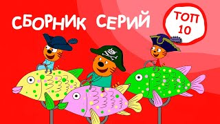 Три Кота Сборник ТОП 10 серий 2021 Мультфильмы для детей