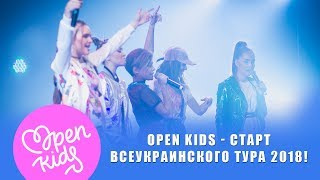 OPEN KIDS - Старт всеукраинского тура 2018 Open Crew