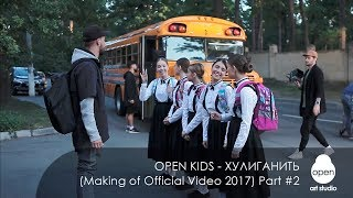 Open Kids - Хулиганить (Making of Official Video 2017 Part 2)