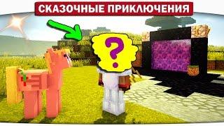 24. Огромный портал в Ад Таинственная маска ВОЖДЯ - Сказочные приключения (Minecraft Lets Play)