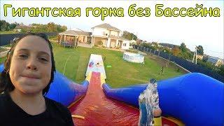 Гигантская горка и Надувной Батут ч.3 Аквапарк дома DIY