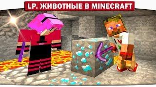 НАШЛИ СОКРОВИЩЕ ЗОМБАКОВ - Lp. Животные в Minecraft. Дилерон и Миникотик