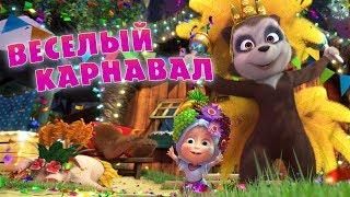 Маша и Медведь - Весёлый карнавал (Делу время, а карнавал раз в год)