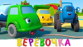 ВЕРЕВОЧКА - Синии трактор на детскои площадке - Новая серия про игру для детей