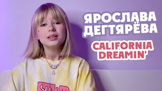 Ярослава Дегтярёва California Dreamin (кавер на версию песни Sia)