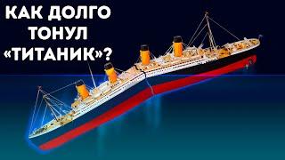 10+ малоизвестных фактов, которые доказывают, что у Титаника не было ни единого шанса