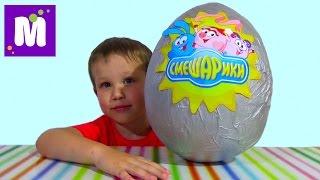 Смешарики большое яйцо с сюрпризом открываем игрушки