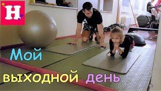 Мой ВЫХОДНОЙ день  Кроссфит  Новый вид спорта  Crossfit