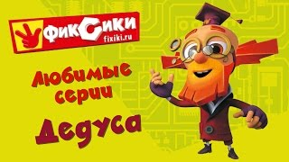 Фиксики - Любимые серии Дедуса (сборник)