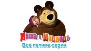 Маша и Медведь - Сборник мультфильмов про лето ( Все серии подряд )