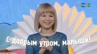 Ярослава в телепередаче С добрым утром, малыши (11.01.2019)