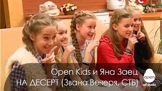 Open Kids - На Десерт в эфире телешоу Звана Вечеря с Яной Заец на канале СТБ
