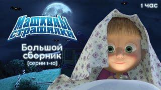 Машкины Страшилки - Большой сборник