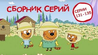 Три Кота Сборник серий 131-135 Мультфильмы для детей