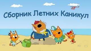 Три Кота Сборник Летних Каникул Мультфильмы для детей 2021