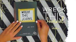 ЭСТАФЕТА БЛОГГЕРОВ ОформляемWreck This Journal