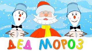 ДЕД МОРОЗ - развивающая детская песенка про Новый Год